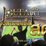 UFABET ยูฟ่าเบทแทงบอลสเต็ปสด 2 คู่ แทงขั้นต่ำ10บาท ผลบอลสด บ้านผลบอล 7m livescore ผลบอล