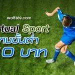 ็Head แทงขั้นต่ำ 10 บาท แทงสเต็ปสด กีฬาจำลอง Virtual Sports เล่นง่าย แทงขั้นต่ำ 10 บาท