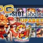 PG สล็อตน้องใหม่ UFABET สมัครเปิดยูสเซอร์ขั้นต่ำ 50 ฟรีเครดิต 30%
