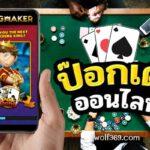 """เกมไพ่ """"ป๊อกเด้งออนไลน์"""" อีกหนึ่งความสนุกที่คุณไม่ควรพลาด จากค่าย Kingmaker"""