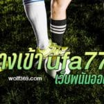 ตามไปดู!! ทางเข้า ufa777 เว็บพนันออนไลน์ ที่น่าเล่นที่สุด